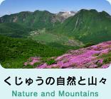 くじゅうの自然と四季