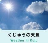 くじゅうの天気