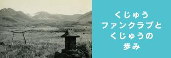 くじゅうの歴史