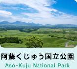 阿蘇くじゅう国立公園