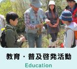 教育・普及啓発活動
