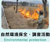 自然環境保全・調査活動
