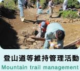 登山道等維持管理活動