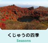 くじゅうの四季